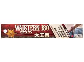 Japanese Waistern 180 Wood Pullsaw Blade Only - picture2' - Click to enlarge